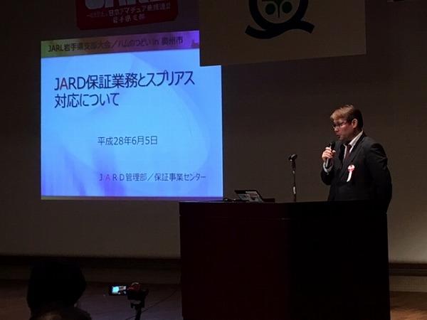 08_JARD伊藤氏による講演
