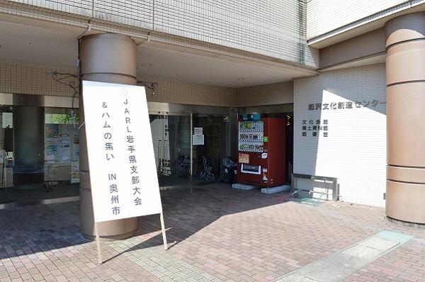 01_胆沢創造文化センター会場入口