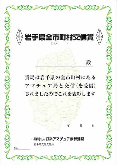 岩手県全市町村交信賞
