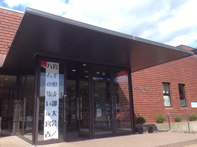 会場の宮古市民文化会館