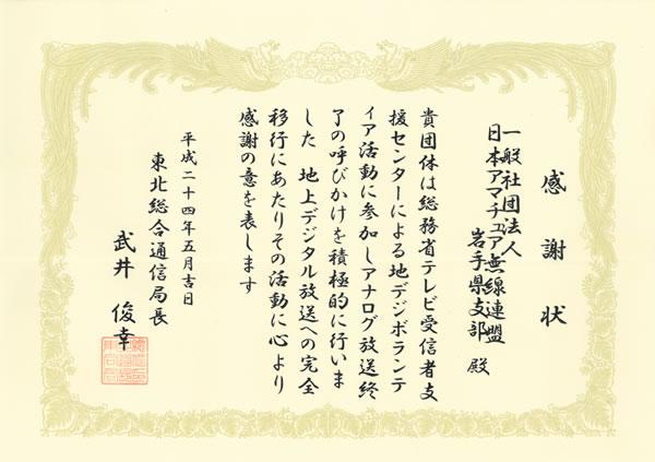 kansyajou_01