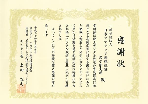 kansyajou_02